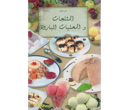 Les Glaces et Desserts Glacés - Version arabe