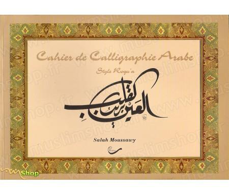 Cahier de Calligraphie - Style Roqu'a