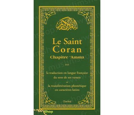 Le Saint Coran Chapitre 'Amma