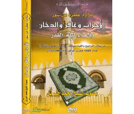 Saint Coran récité par Cheikh Muhammad JEBRIL (DVD)