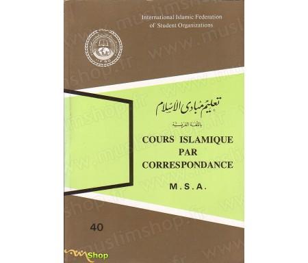 Cours Islamique par Correspondance
