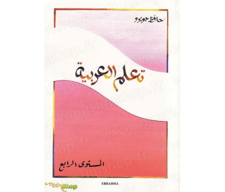 Apprendre l'Arabe - Quatrième Niveau
