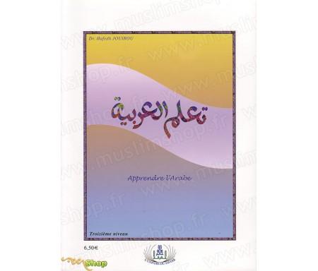 Apprendre l'Arabe - Troisième Niveau