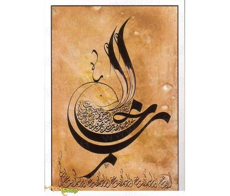 """Carte Postale """"L'Amour et la Fraternité sont les Fruits de la Paix"""""""