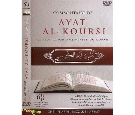 """Commentaire de Ayat Al-Koursi """"Le Plus Important Verset du Coran"""""""