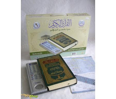Le Noble Coran avec Tafsir Jalalain et la Récitation Digital