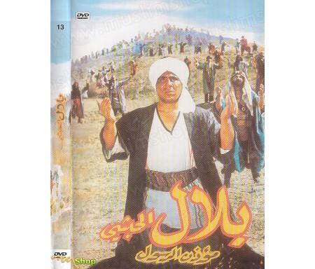 Bilal, Muezzin du Prophète