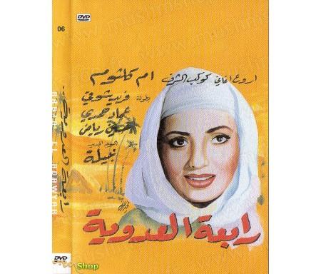 La Vie de Rabi'a AL ADAWIYA (en arabe)