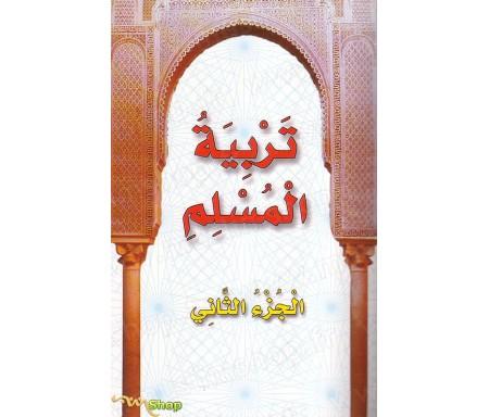 Education Islamique (2ème Partie)