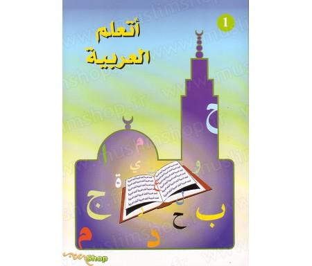 Apprentissage de l'Arabe (1ère Partie)