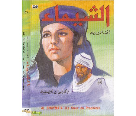 Al Chaïma (La Soeur du Prophète - Sous titré en Français)