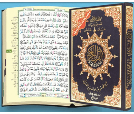 Coran Al-Tajwid (Format Moyen avec notes en arabe sur les cotés)