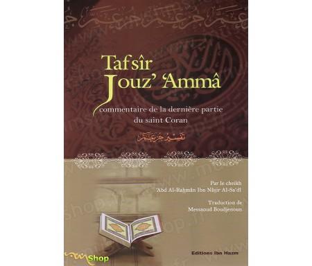 Tafsir Jouz' 'Amma - Commentaire de la Dernière Partie du Coran