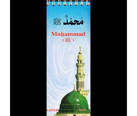 Muhammad ﷺ - Carnet de découverte pour les enfants