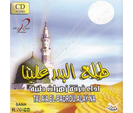 Tala'a El-Badrou Alay-na