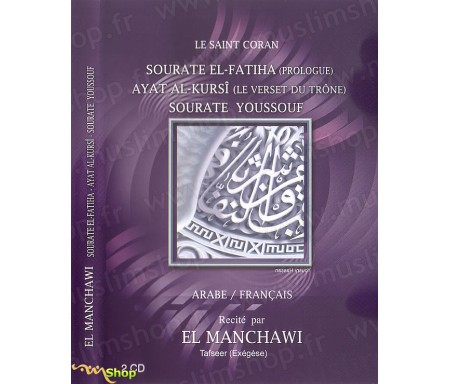 Le Saint Coran (2CD) - Sourate El Fatiha, Ayat Al-Kursi et Sourate Youssouf (Arabe-Français)
