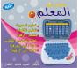 """Ordinateur """"Joue et Apprend avec Al-Muallim 2"""" L'alphabet et les Chiffres - Version Garçon (Bleu)"""