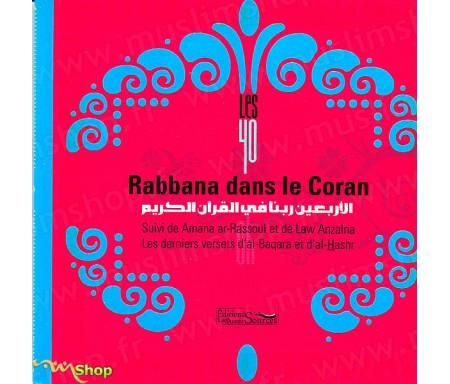 Rabbana Dans le Coran - Suivi de Amana Rassoul et Law Anzalna (Arabe-Français-Phonétique)