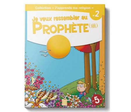 J'Apprends ma Religion - Je veux ressembler au Prophète (Tome 2)