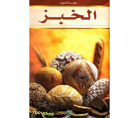 Le Pain (Version Arabe)