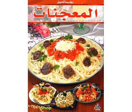Les Pâtes (Version Arabe)