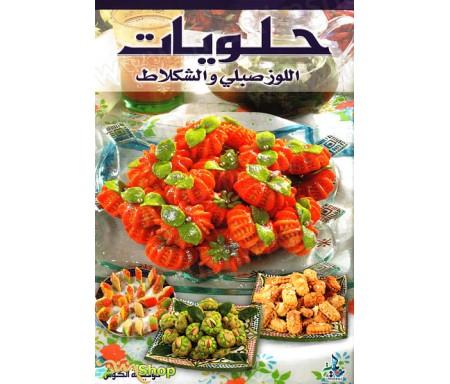Gâteaux Amandes, Sablés, Chocolat (Version arabe)