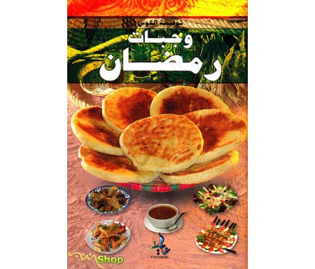 Plats de Ramadan (Version Arabe)