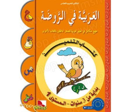 J'apprends l'arabe - Maternelle / Petite section (Dès 3 ans)
