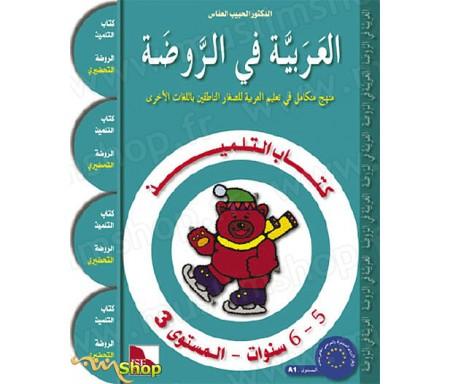 J'apprends l'arabe - Maternelle / Niveau Préparatoire