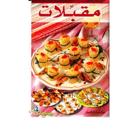 Canapés (Version Arabe)