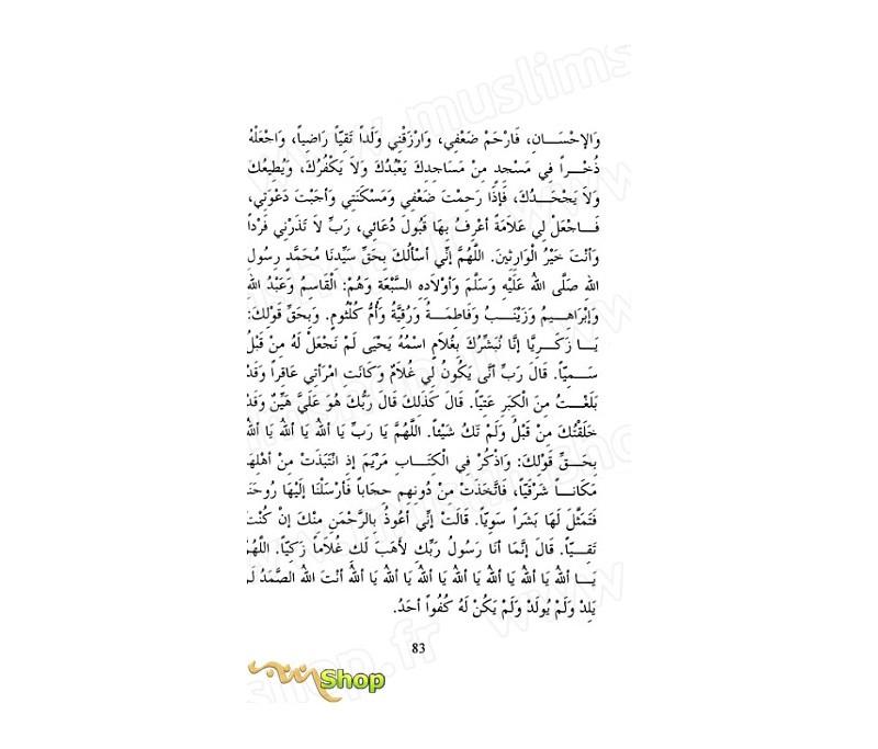 Les Invocations Coraniques Pdf