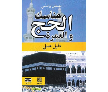 Hadj et Omra (Version Arabe) - Guide Pratique