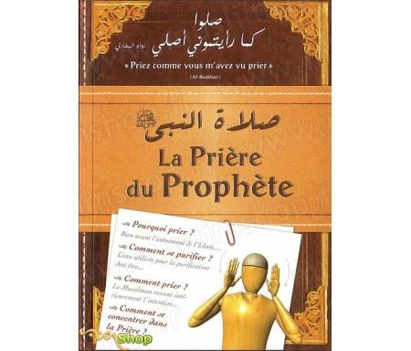 La Prière du Prophète (PBSL) avec Illustrations 3D !
