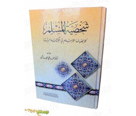 La Personnalité du Musulman (Version arabe)