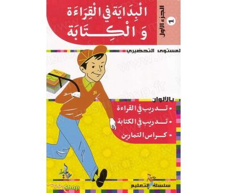 Débuter dans la langue arabe - Lire , Ecrire + Exercices