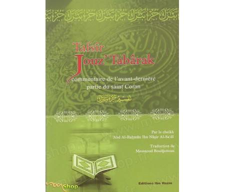 Tafsîr Jouz' Tabarak - Commentaire d'avant dernière partie du Saint Coran