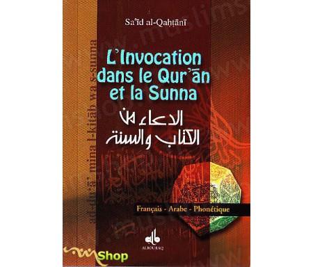 L'Invocation dans le Coran et la Sunna (Arabe-français-phonétique)