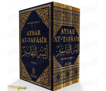 Commentaire du Coran (Aysar At-Tafasîr)
