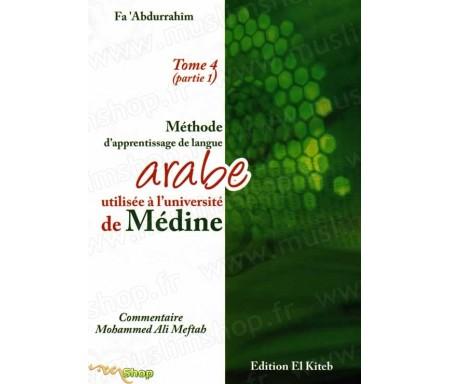 Méthode d'Apprentissage de l'Arabe (Université de Médine) - Tome 4 (Partie 1)