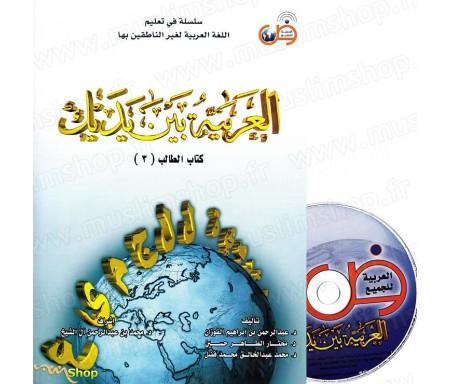 L'arabe entre tes mains - Niveau 3 (Livre + CD audio) - العربية