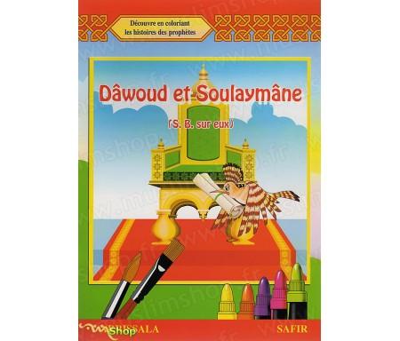 Dâwoud et Soulaymâne
