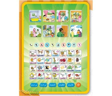 Jamil : Tablette Electronique pour l'apprentissage de l'arabe et des bonnes manières - News Enfants