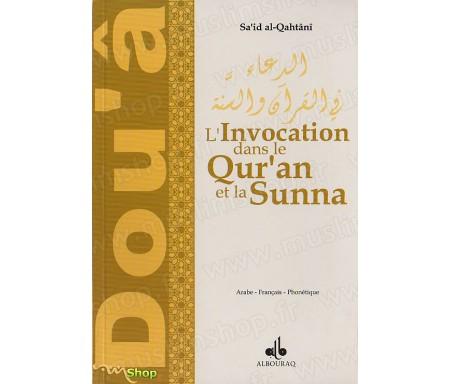 L'invocation dans le Qur'an et la Sunna