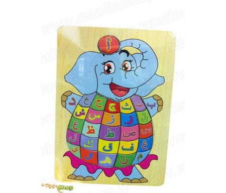 Puzzle Eléphant Alphabet Arabe (26 pièces) - News Enfants