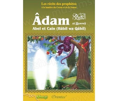 """Les récits des prophètes à la lumière du Coran et de la Sunna : Histoire de """"Adam et Hawwâ' - Abel et Caïn (Hâbîl wa Qâbîl)"""""""