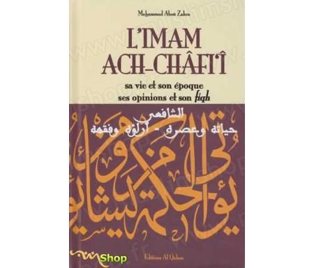 L'imam Ach-Châfi'i, sa vie et son époque, ses opinions et son fiqh