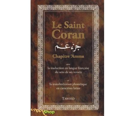 Le Saint Coran - Chapitre 'Amma Arabe/Français/Phonétique - Couleur Marron