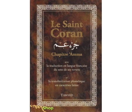 """Le Saint Coran """"Version Luxe"""" Couverture Epaisse - Chapitre 'Amma Arabe/Français/Phonétique - Couleur Marron"""