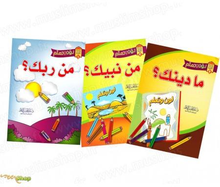 """Pack 3 Livres de coloriage - """"Qui est ton Dieu, Qui est Ton Prophète, Quel est ta Religion ?"""" (en arabe)"""