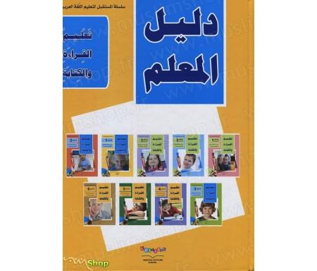 Apprendre la lecture et l'écriture de la langue arabe : Guide du Professeur